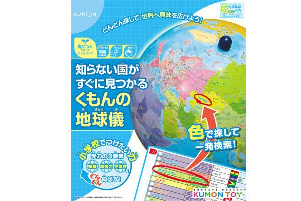 知らない国がすぐに見つかる くもんの地球儀のイメージ