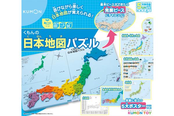 くもんの日本地図パズルのイメージ