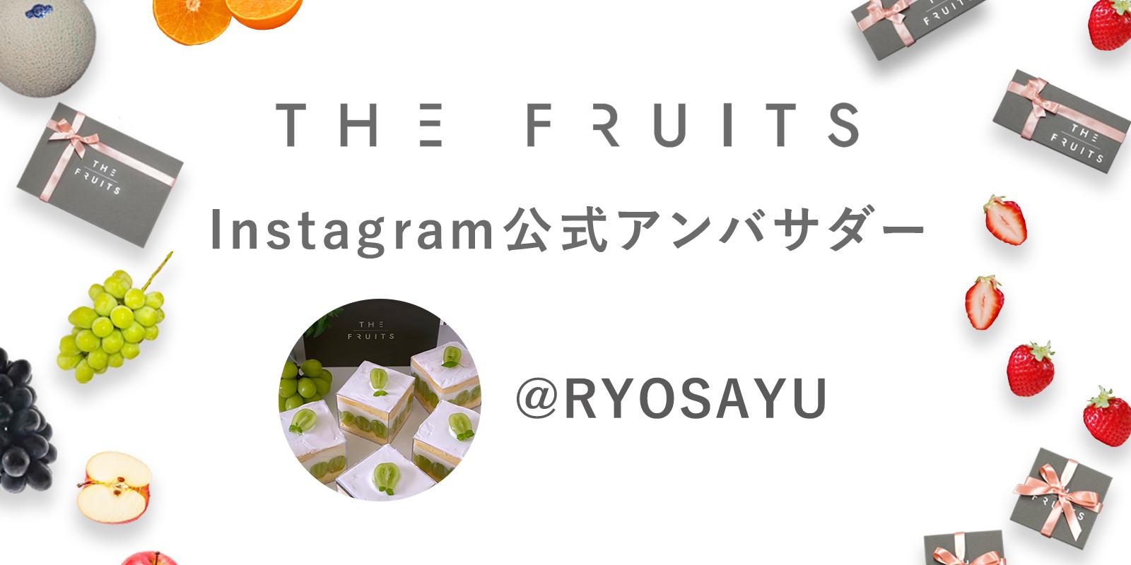 THE FRUITS公式アンバサダー就任のお知らせ @ryosayuのイメージ