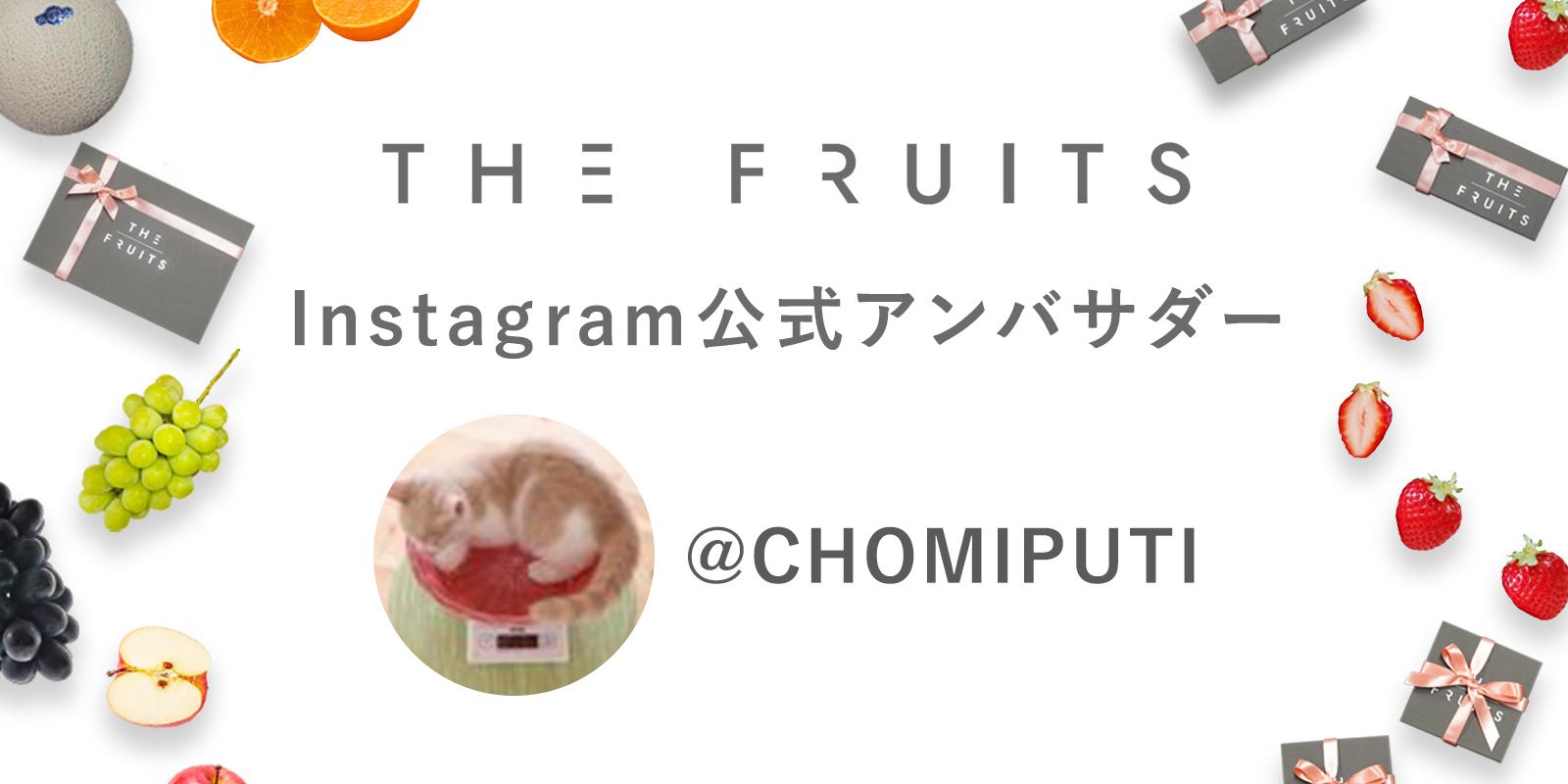 THE FRUITS公式アンバサダー就任のお知らせ @chomiputiのイメージ