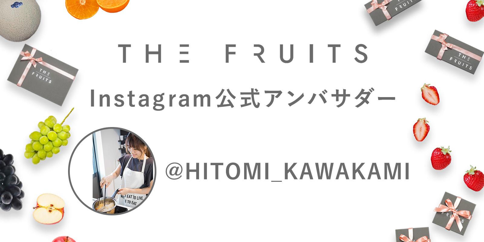 THE FRUITS公式アンバサダー就任のお知らせ @hitomi_kawakamiのイメージ