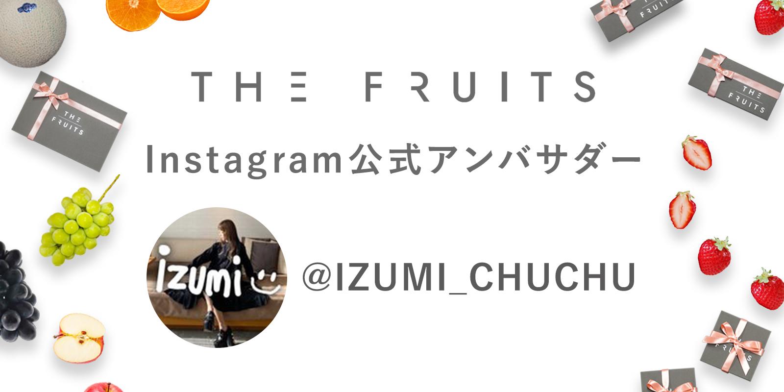 THE FRUITS公式アンバサダー就任のお知らせ @izumi_chuchuのイメージ