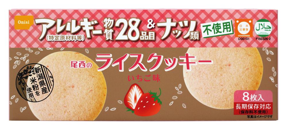 尾西のライスクッキー いちご味のイメージ